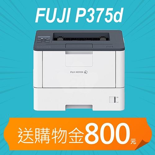 【加碼送購物金800元】Fuji Xerox DocuPrint P375d A4黑白雷射印表機