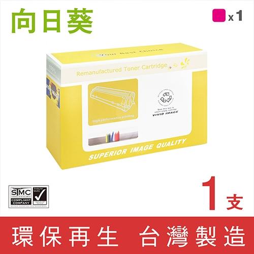 向日葵 for HP CE403A (507A) 紅色環保碳粉匣