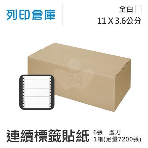 【電腦連續標籤貼紙】白色連續標籤貼紙11x3.6cm / 超值組1箱 (7200張/箱)