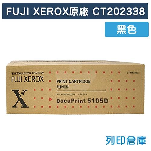 Fuji Xerox CT202338 原廠黑色碳粉匣 (15K)