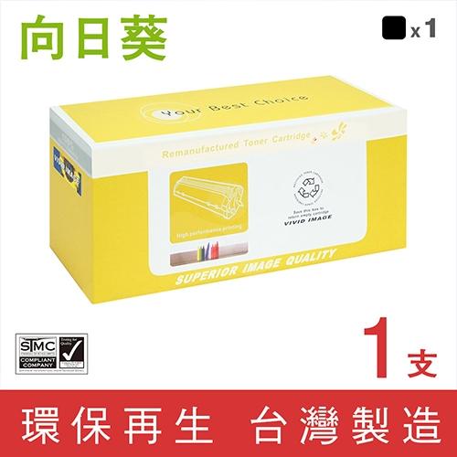 向日葵 for Kyocera (TK-5246K / TK5246K) 黑色環保碳粉匣