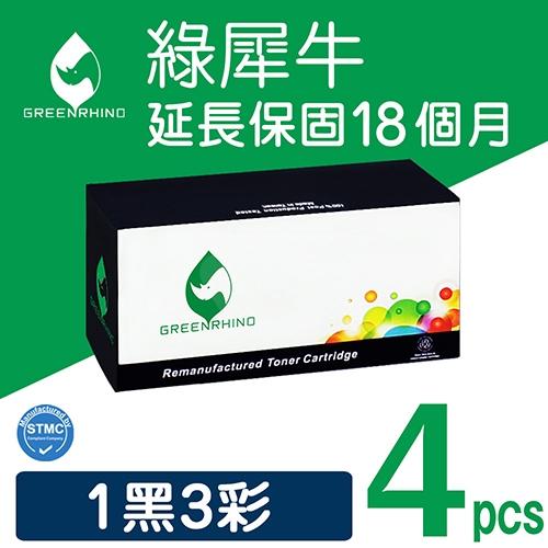 綠犀牛 for Fuji Xerox 1黑3彩超值組 DocuPrint CP115w / CP116w (CT202264~CT202267) 環保碳粉匣