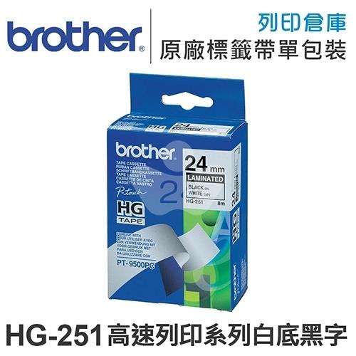 Brother HG-251 高速列印系列白底黑字標籤帶(寬度24mm)