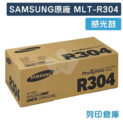 【預購商品】SAMSUNG MLT-R304 原廠感光鼓