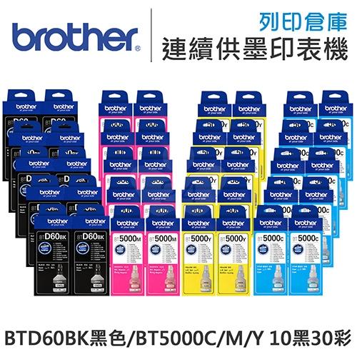 Brother BTD60BK / BT5000C/M/Y 原廠盒裝墨水組(10黑30彩)