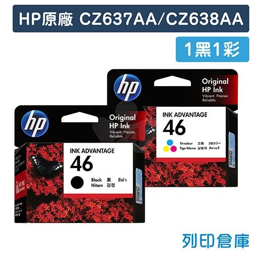HP CZ637AA~CZ638AA (NO.46) 原廠墨水匣超值組(1黑1彩)