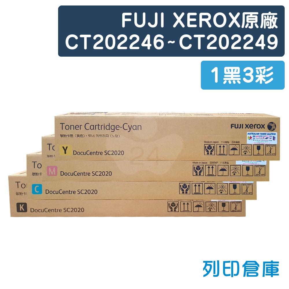 【平行輸入】Fuji Xerox CT202246~CT202249 原廠影印機碳粉超值組 (1黑3彩)