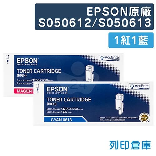 EPSON S050613 / S050612 原廠碳粉匣超值組(1藍1紅)