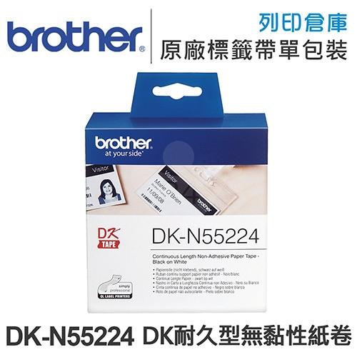 Brother DK-N55224 紙質白底黑字耐久型無黏性紙卷 (寬度54mm)