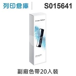 【相容色帶】For EPSON S015641 副廠黑色色帶超值組(20入) (LQ-310 / 310C)