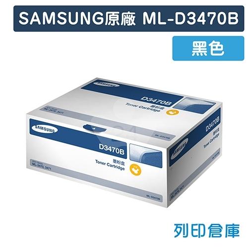 【預購商品】SAMSUNG ML-D3470B 原廠黑色碳粉匣