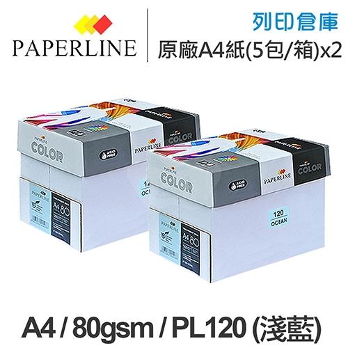 PAPERLINE PL120 淺藍色彩色影印紙 A4 80g (5包/箱)x2