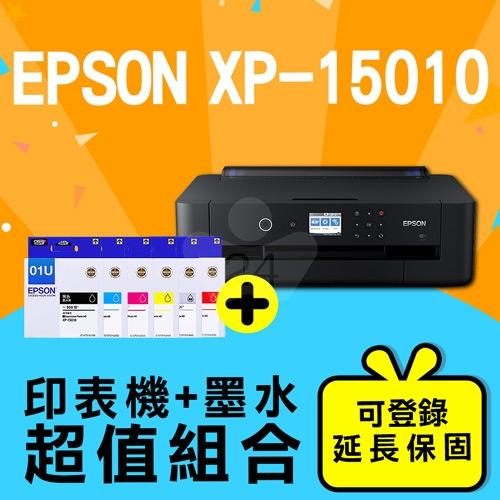 【印表機+墨水送升級延長保固】EPSON XP-15010 A3+雙網六色相片輸出印表機 + EPSON T01U150~T01U650 原廠墨水匣超值組(1黑5彩)