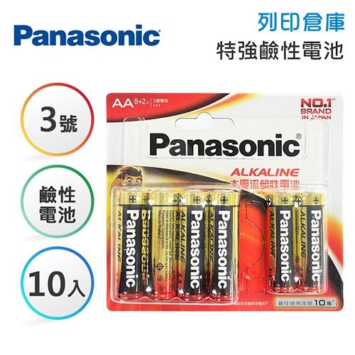 Panasonic國際 3號 ALKALINE大電流鹼性電池8入+2入
