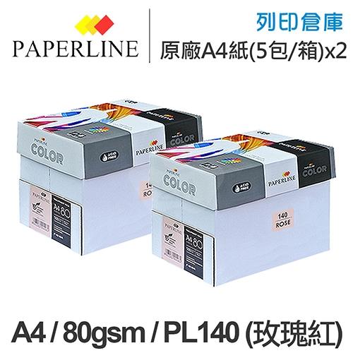 PAPERLINE PL140 玫瑰紅彩色影印紙 A4 80g (5包/箱)x2