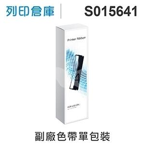 【相容色帶】For EPSON S015641 副廠黑色色帶 (LQ-310 / 310C)