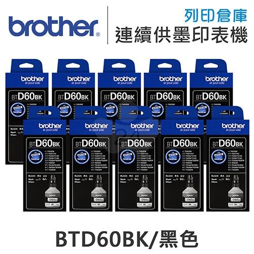 Brother BTD60BK 原廠高印量盒裝黑色墨水(10黑)