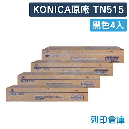 KONICA MINOLTA TN515 原廠影印機黑色碳粉匣 (4黑)