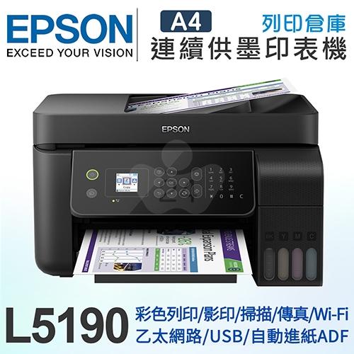 【全新福利品】EPSON L5190 雙網四合一連續供墨複合機