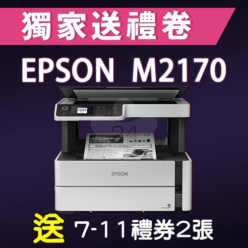 【獨家加碼送200元7-11禮券】EPSON M2170 黑白高速雙網復合機
