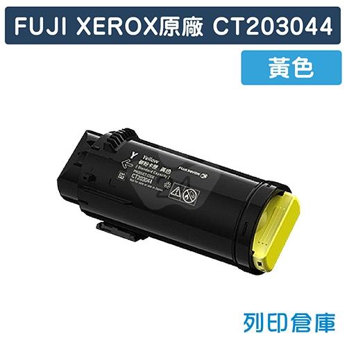 Fuji Xerox CT203044 原廠黃色碳粉匣 (5K)