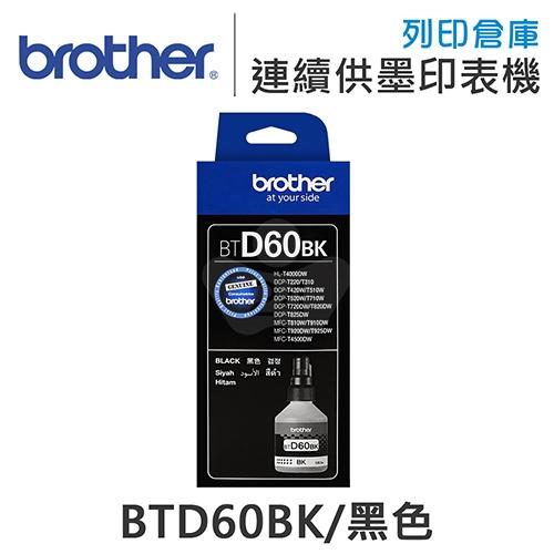 Brother BTD60BK 原廠高印量盒裝黑色墨水