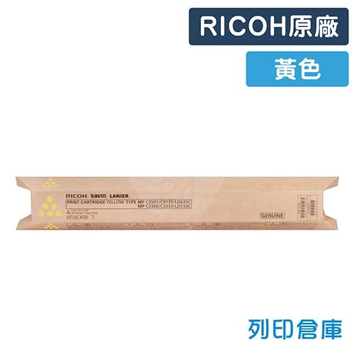 RICOH Aficio MP C2800 / C3300 影印機原廠黃色碳粉匣