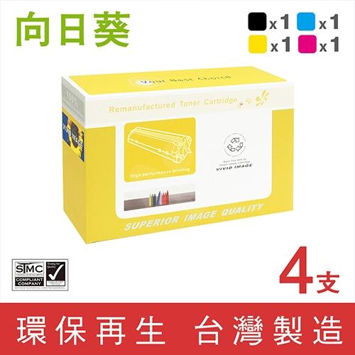 向日葵 for Epson 1黑3彩超值組 (S050605~S050602) 環保碳粉匣