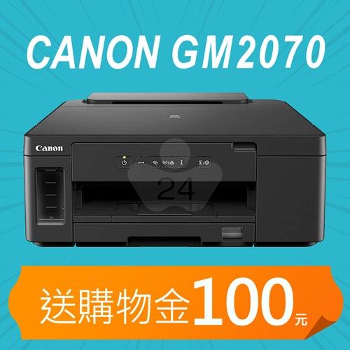 【加碼送購物金100元】Canon PIXMA GM2070 商用連供黑白印表機