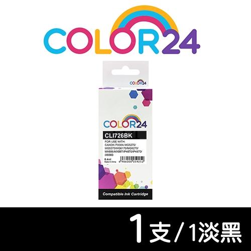 【COLOR24】for CANON CLI-726BK/CLI726BK 淡黑色相容墨水匣
