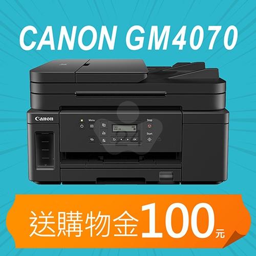 【加碼送購物金100元】Canon PIXMA GM4070 商用黑白連供複合機