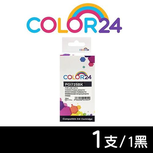【COLOR24】for CANON PGI-725BK/PGI725BK 黑色相容墨水匣