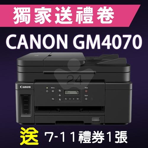 【獨家加碼送100元7-11禮券】Canon PIXMA GM4070 商用黑白連供複合機
