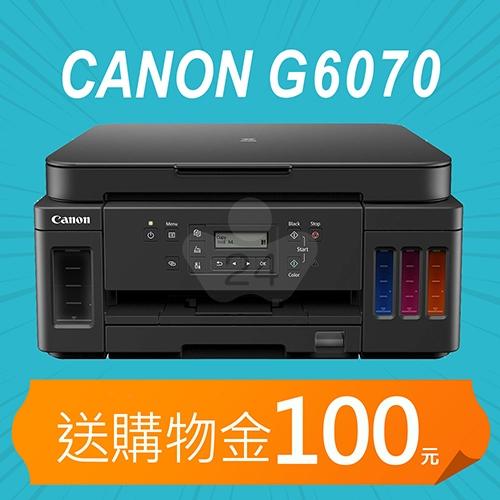 【加碼送購物金100元】Canon PIXMA G6070 加墨式雙面多合一複合機