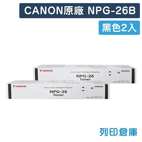 CANON NPG-26 影印機原廠 黑色碳粉匣超值組(2黑)