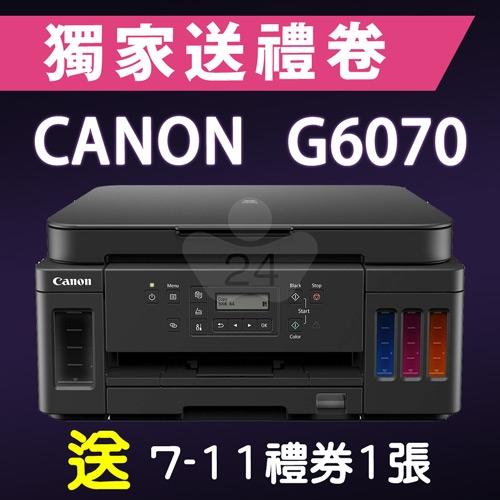 【獨家加碼送100元7-11禮券】Canon PIXMA G6070 加墨式雙面多合一複合機
