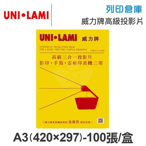 威力牌 高級投影片 A3/100張/盒 厚度0.1MM