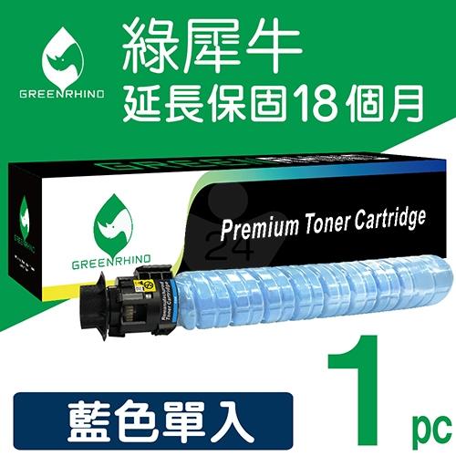 綠犀牛 for RICOH MP C4503 / C4504 / C5503 / C5504 / C6003 / C6004 藍色環保影印機碳粉匣