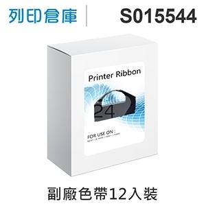 【相容色帶】For EPSON S015544 副廠黑色色帶超值組(12入) (LQ-3000 / 3000+ / 3500C)