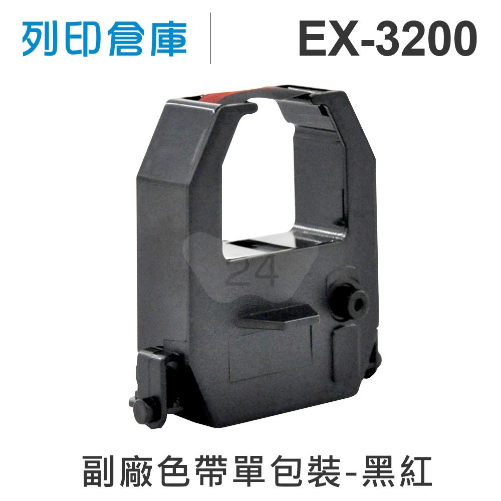 【相容色帶】For AMANO EX-3200 副廠黑紅打卡鐘色帶