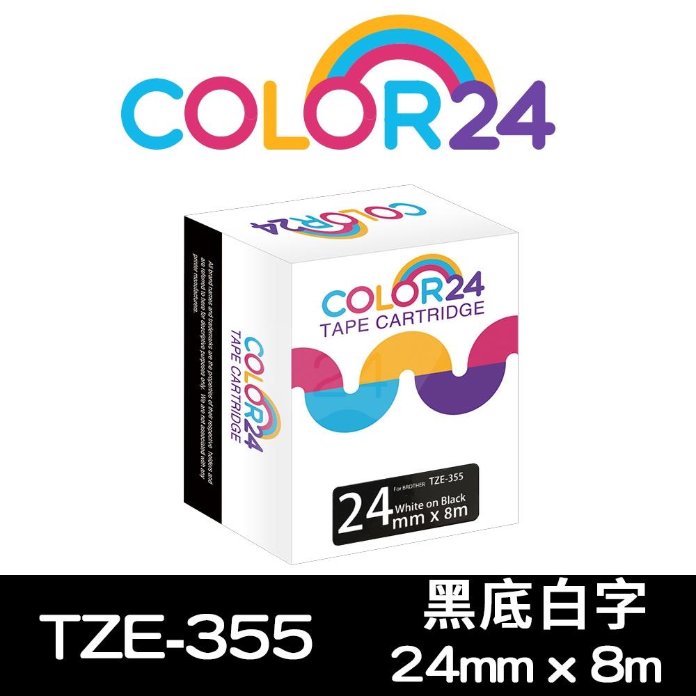 【COLOR24】for Brother TZ-355 / TZE-355 黑底白字相容特殊護貝標籤帶(寬度24mm)