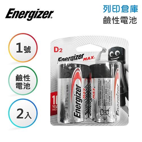 Energizer勁量 1號 鹼性電池2入
