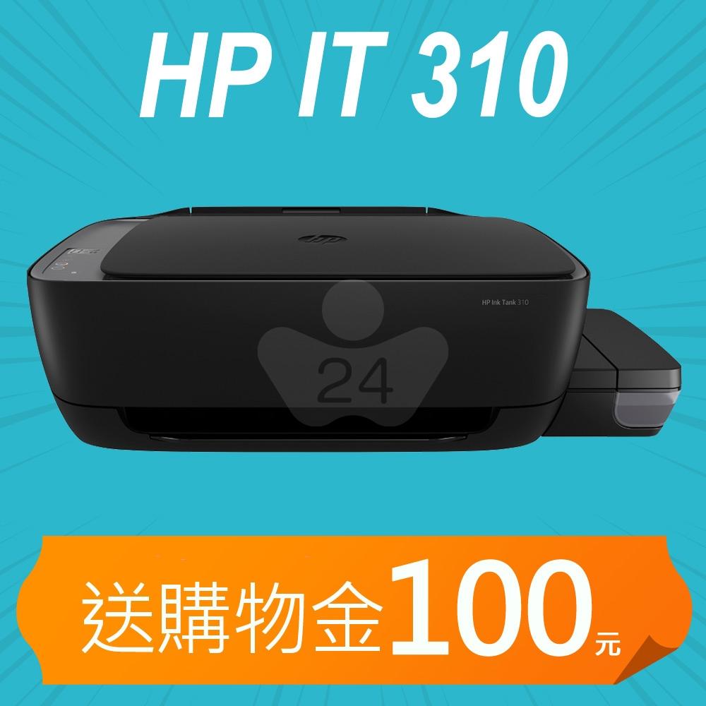 【加碼送購物金100元】HP InkTank 310 大印量相片連供事務機