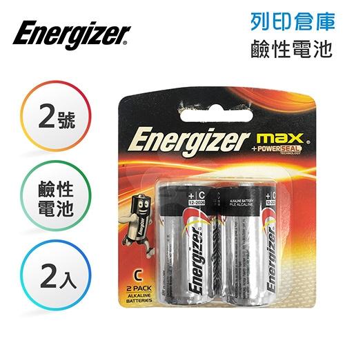 Energizer勁量 2號 鹼性電池2入