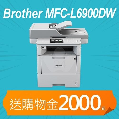 【加碼送購物金5000元】Brother MFC-L6900DW 商用黑白雷射旗艦印表機