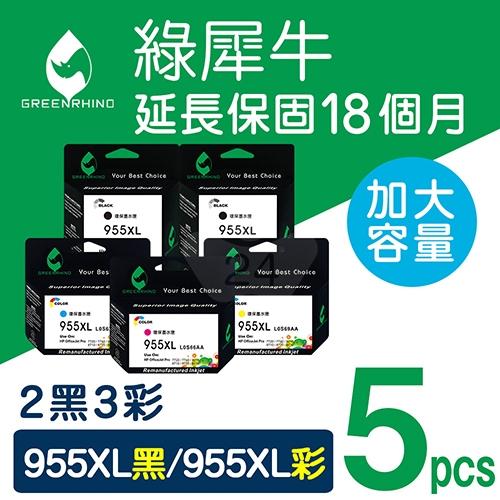 綠犀牛 for HP NO.955XL / 2黑3彩超值組 ( L0S72AA / L0S63AA / L0S66AA / L0S69AA ) 高容量環保墨水匣