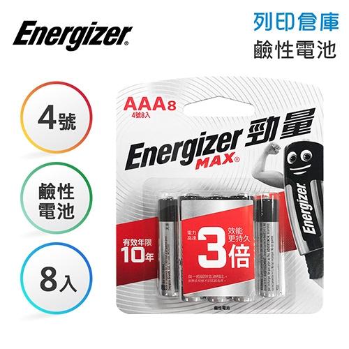 Energizer勁量 4號 鹼性電池8入