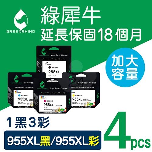 綠犀牛 for HP NO.955XL / 1黑3彩超值組 ( L0S72AA / L0S63AA / L0S66AA / L0S69AA ) 高容量環保墨水匣