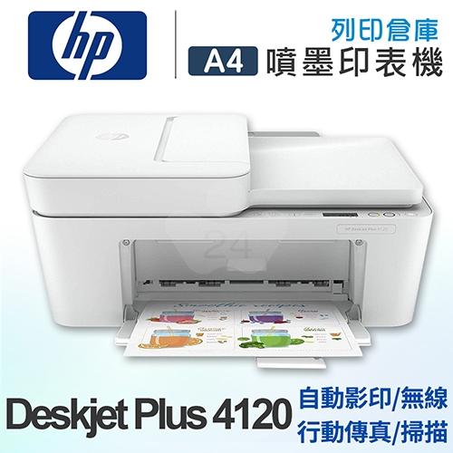 HP Deskjet Plus 4120 雲端無線多功能事務機