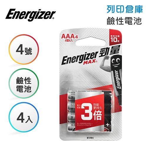 Energizer勁量 4號 鹼性電池4入
